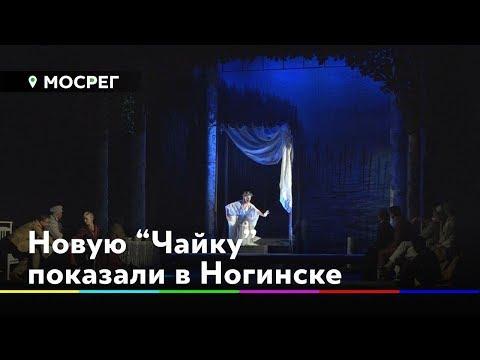 Московский областной театр драмы и комедии открыл юбилейный сезон