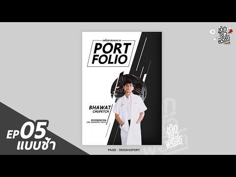 เด็กโชว์พอร์ต สอนทำPortfolio EP05 (แบบช้า)