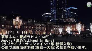 動画番号 No.EO029 今回はラブライブ!サンシャイン!!の挿入歌で東海道...