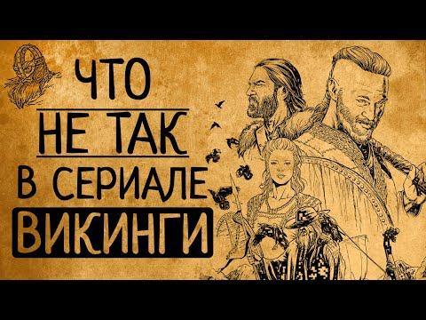Викинги сериал год выпуска