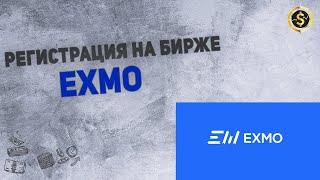 Регистрация на бирже криптовалют EXMO. Купить bitcoin и ethereum    VSE PROSTO