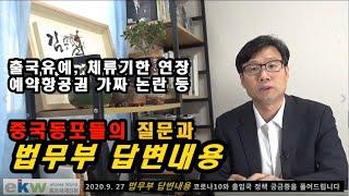 [법무부에 묻다] 중국동포들의 질문내용과 출입국 정책담…