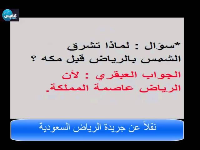 أغرب 10 إجابات لطلاب السعودية ..التعليم باظ يا جدعان..اضحك من كل قلبك