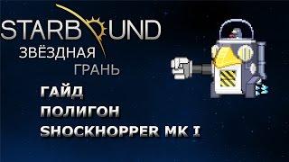 Starbound Гайд. Полигон. Shockhopper MK I