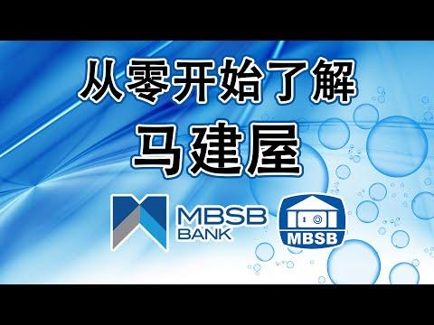 大马股票   马建屋   MBSB   从零开始了解马建屋