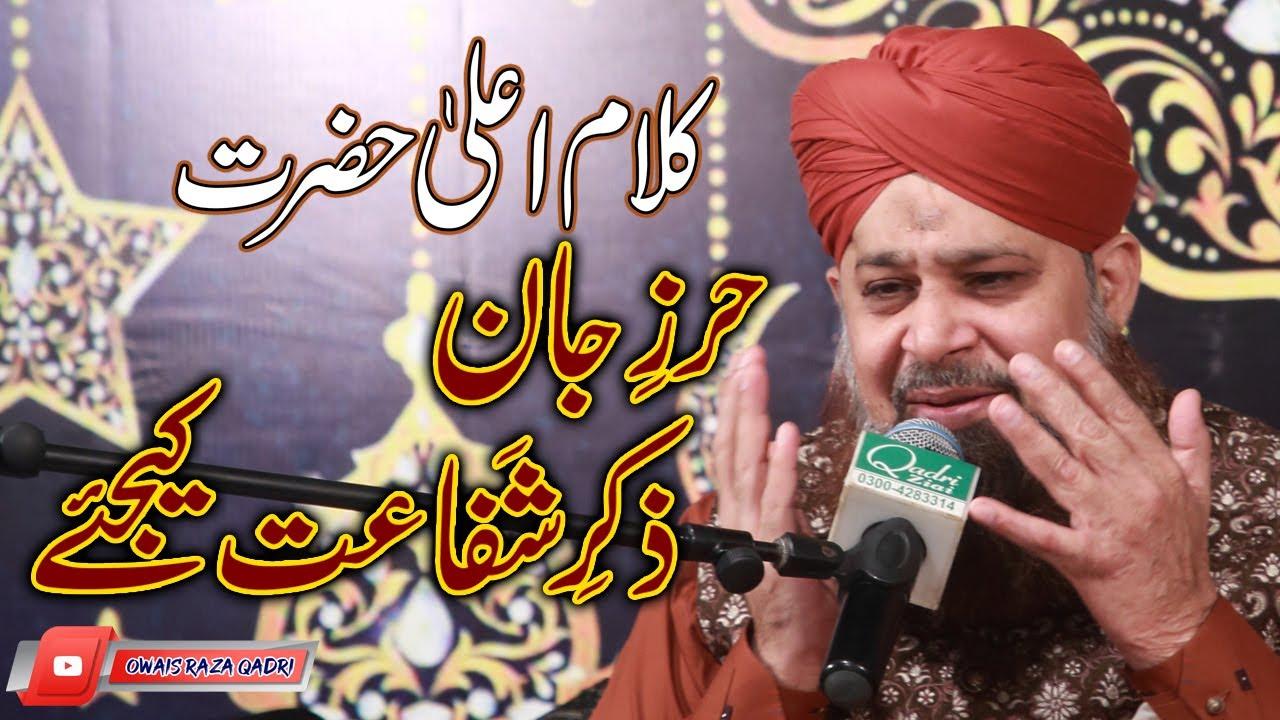 Download Hirz e Jaan Zikr E Shafaat Kijiye Owais Qadri Naats    Kalam  Ala Hazrat