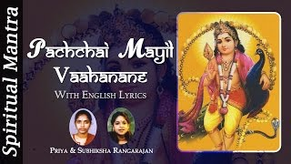 Pachchai Mayil Vaahanane by Priya & Subhiksha Rangarajan