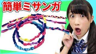 【対決】簡単くるくるミサンガの早編み勝負してみた!/Easy DIY Friendship Bracelet thumbnail