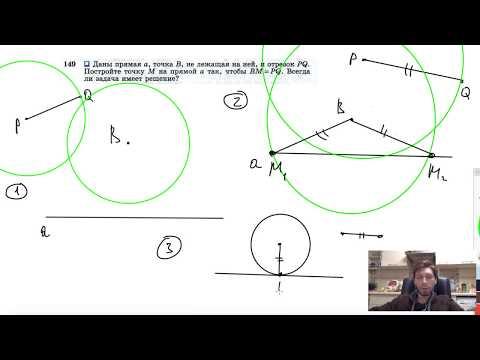 №149. Даны прямая а, точка В, не лежащая на ней, и отрезок PQ. Постройте точку М на прямой A так