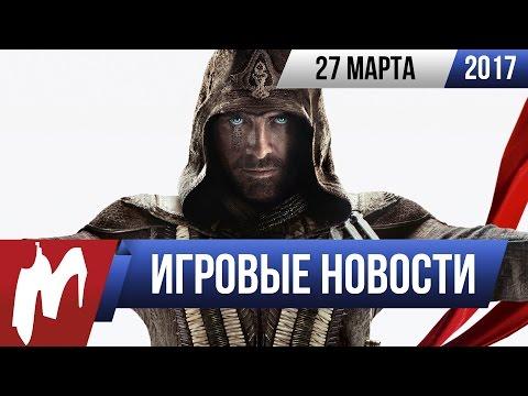 Игромания! Игровые новости, 27 марта (Сериал Assassin's...