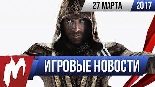 Игромания Игровые новости, 27 марта Сериал Assassins Creed, Fallout 4 VR, Mass Effect Andromeda