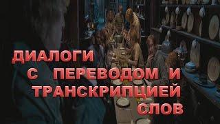 Английский по фильмам: Аудио диалоги - Harry Potter and the Order of the Phoenix 03