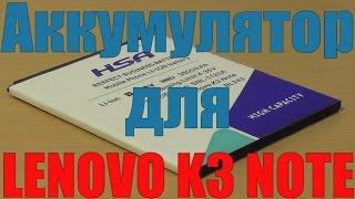 Японский аккумулятор HSA для Lenovo k 3 note