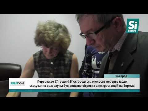 В Ужгороді суд оголосив перерву у справі про будівництво вітрових електростанцій на Боржаві