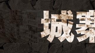 奶媽民望大崩盤 - 21/03/17「奪命Loudzone」長版本