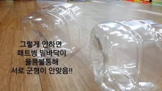 2017년5/18⚀곡식담는사각통과 패트병으로 수중화분 …