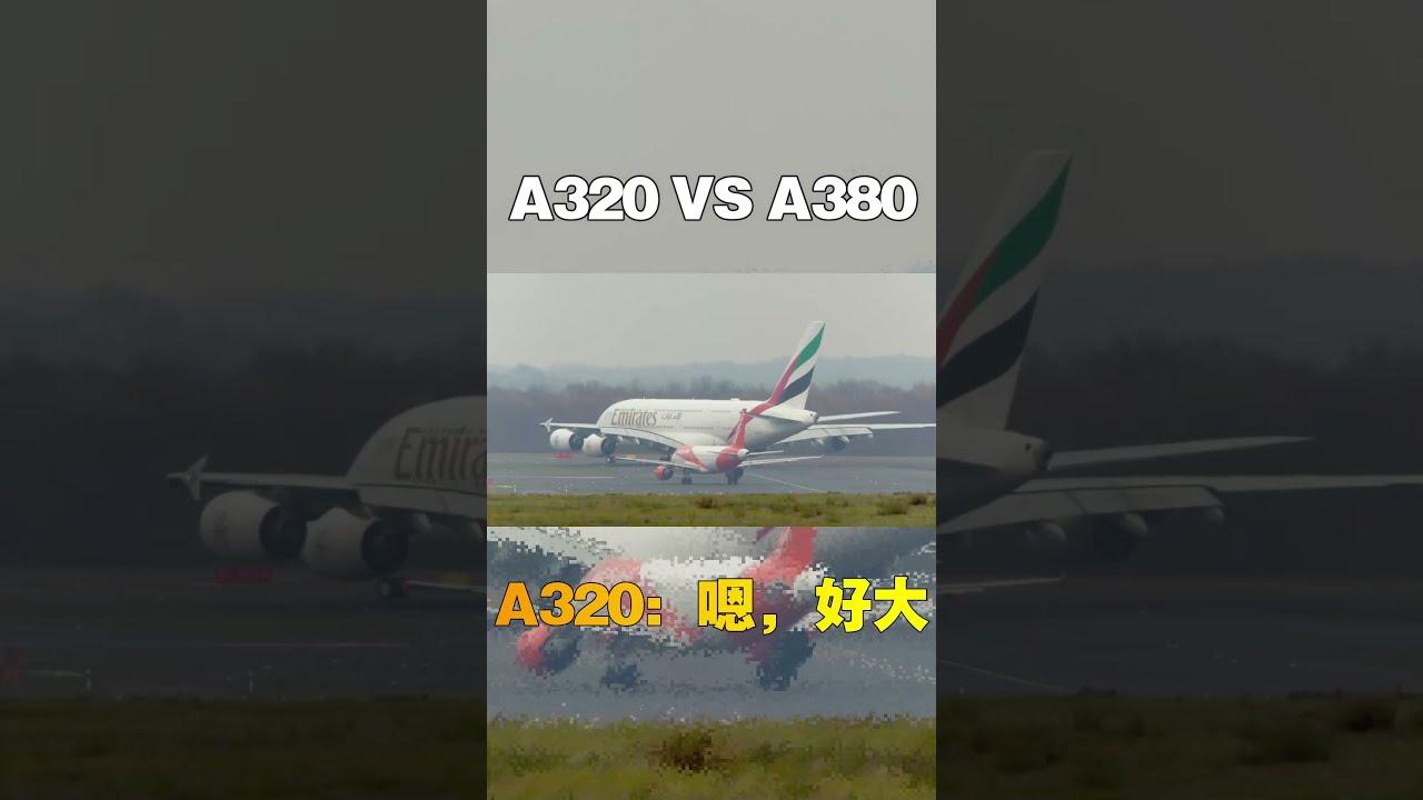 A320和A380大小对比