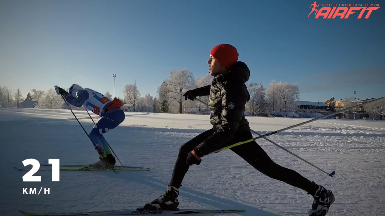 Красивая техника беговых лыж от команды AirFit