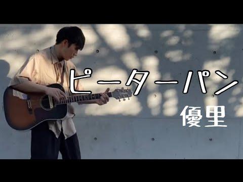 優里 ピーター パン ピーターパン 歌詞「優里」ふりがな付 歌詞検索サイト【UtaTen】