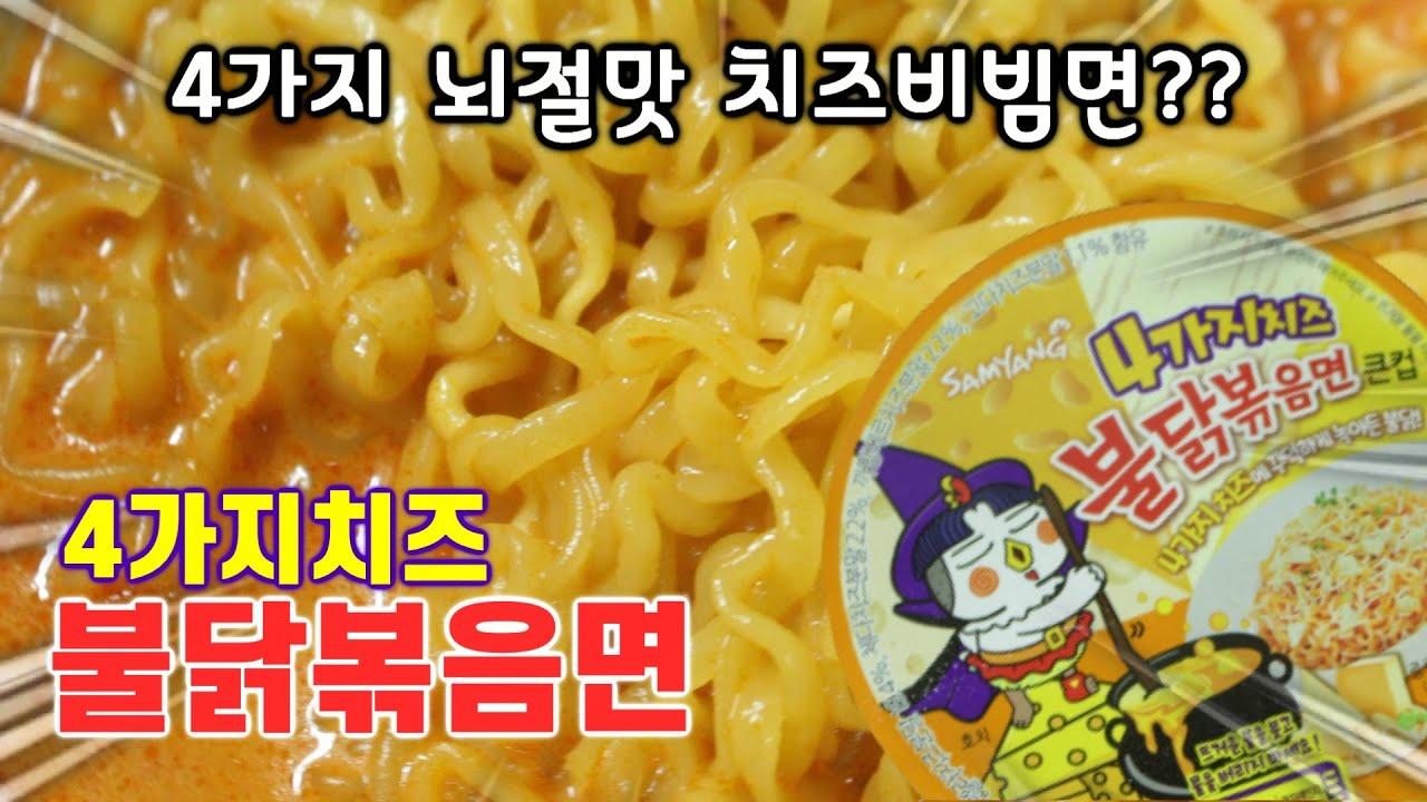 4개의 치즈폭탄으로 출시!!4가지 치즈 불닭볶음면!!삼양 신제품리뷰/쿡방/먹방/Eating Show/Muck bang/Korean noddle Show/