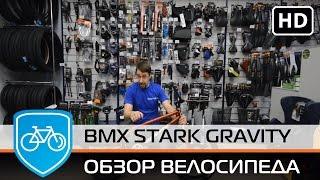 Обзор велосипеда BMX Stark Gravity 2016(BMX Stark Gravity 2016 подробнее http://www.velopiter.ru/view/velo/11768.htm Какие особенности данной модели, характеристики и отзывы,..., 2015-12-30T11:17:21.000Z)