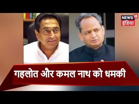 CM अशोक गहलोत और कमलनाथ को BSP की धमकी