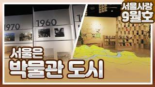 [서울사랑 9월호] '서울은 박물관 도시'