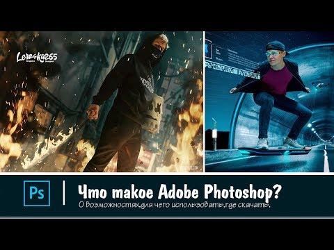ЧТО ТАКОЕ ADOBE PHOTOSHOP? | ДЛЯ ЧЕГО НУЖЕН?|ГДЕ СКАЧАТЬ?