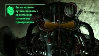 Подскажите как взять спутников в Fallout 3