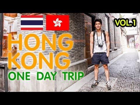 ตาม pantip เที่ยวฮ่องกง หนึ่งคืน เที่ยวระหว่าง transit Vol.1