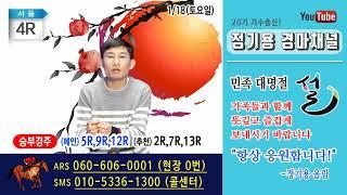 [정기용 경마채널] 1월18일토요일 [명절선물 대공개]