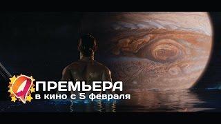 Восхождение Юпитер (2015) HD трейлер | премьера 5 февраля