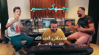 مصطفى العبدالله وفهد بلاسم - وجهك خير (حصرياً) | 2020 | (Mustafa AlAbdullah & Fahd Blasim (Exclusive