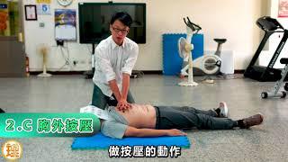 急救CPR及AED電擊操作教學