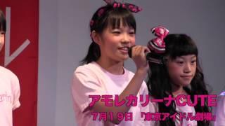 アモレカリーナCUTE 東京アイドル劇場 2015年7月19日.