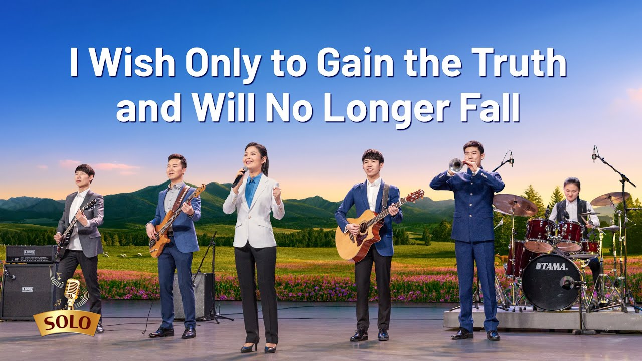 """Christian Song 2021   """"I Wish Only to Gain the Truth and Will No Longer Fall"""""""