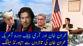 PM Imran Khan and Kamar Bajwa Latest Statement About America and Others|haqeeqattv786