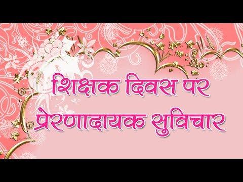 शिक्षक दिवस - Teacher's Day Hindi Suvichar, Inspiring Message, Shayari  Poetry