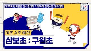 [2021 종별선수권대회] 삼보초 vs 구월초_여초 A…