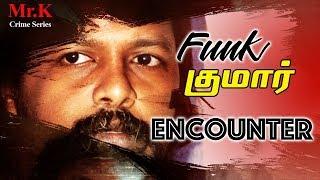 'பங்க்' குமார்: கல்லூரி மாணவர்..ரவுடி ஆன கதை !   Funk Kumar Encounter   Mr.K Crime Series #17