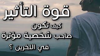 Dr Ibrahim Elfiky   - لا تترك نفسك تحت تأثير الأخرين