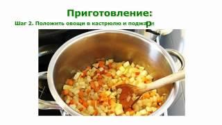 Рецепты блюд  Овощной суп особый рецепт приготовления блюда
