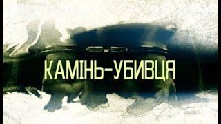 Зловмисники. 2 серія - Камінь-убивця