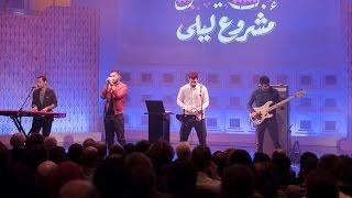 Mashrou' Leila at the BBC Arabic Festival 2015 Awards Ceremony