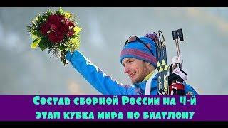 Биатлон. Сборная России на 4-й этап кубка мира.