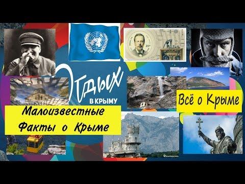 Факты о Крыме. Крым интересно. 10 удивительных фактов о Крыме