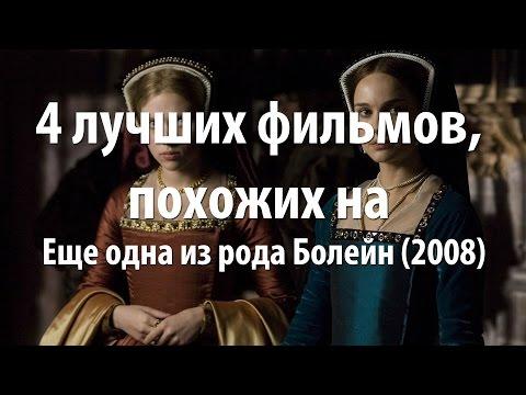 4 лучших фильма, похожих на Еще одна из рода Болейн (2008)