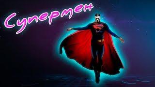 HOTS. Супермен! Новый герой?