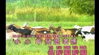 黄晓君 - 小小羊儿要回家 ( Huang Xiao Jun - Xiao Xiao Yang Er Yao Hui Jia )