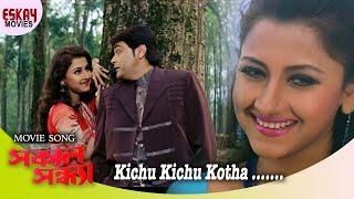 Kichu Kichu Kotha   Sakal Sandhya   Prosenjit Chatterjee   Rachana   Romantic Song   Eskay Movies